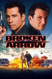 Сломанная стрела / Broken Arrow