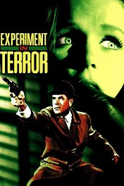 Эксперимент с ужасом / Experiment in Terror