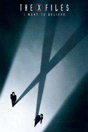 Секретные материалы: Хочу верить / The X-Files: I Want to Believe