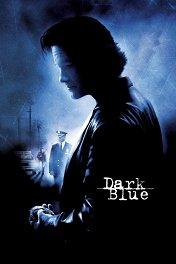 Проклятый сезон / Dark Blue