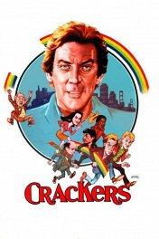 Взломщики / Crackers