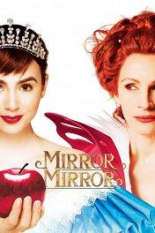 Белоснежка: Месть гномов / Mirror Mirror
