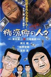 Шангри-Ла / Kin'yu hametsu Nippon — togenkyo-no hitobito