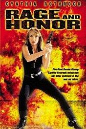 Честь и ярость / Rage and Honor
