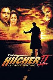 Попутчик-2 / The Hitcher II: I've Been Waiting