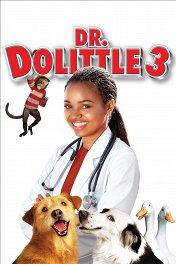Доктор Дулиттл-3 / Dr. Dolittle 3