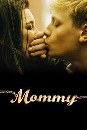 Мамочка / Mommy