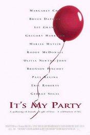 Это моя вечеринка / It's My Party