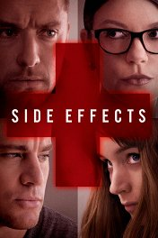 Побочный эффект / Side Effects