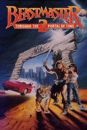 Повелитель зверей-2: Через портал времени / Beastmaster 2: Through the Portal of Time