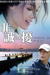 Если ты единственная / Fei Cheng Wu Rao