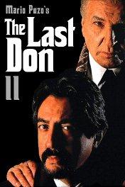 Последний дон 2 / The Last Don II