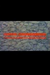 Дэвид Кроненберг: я обязан слово обратить в плоть / David Cronenberg, i have to make the word be flesh