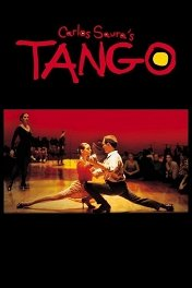 Танго / Tango