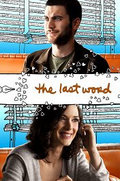 Последнее слово / The Last Word