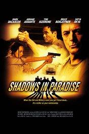 Тени в раю / Shadows in Paradise