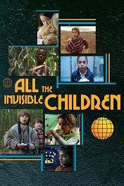 Невидимые дети / All the Invisible Children