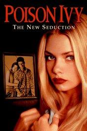 Ядовитый плющ-3: Следующее соблазнение / Poison Ivy: The New Seduction