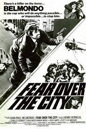Страх над городом / Peur sur la ville