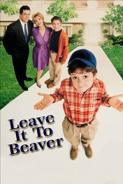 Проделки Бивера / Leave It to Beaver