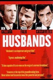 Мужья / Husbands