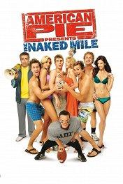 Американский пирог-5: Голая миля / American Pie Presents The Naked Mile