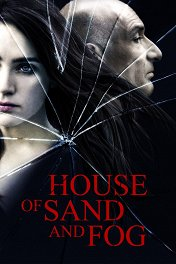 Дом из песка и тумана / House of Sand and Fog