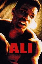 Али / Ali