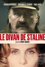 Диван Сталина / Le divan de Staline