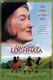 Танцы во время Луназы / Dancing at Lughnasa