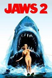 Челюсти-2 / Jaws 2