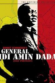 Генерал Иди Амин Дада: Автопортрет / Général Idi Amin Dada: Autoportrait