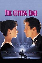 Золотой лед / The Cutting Edge