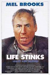 Деньги не пахнут / Life Stinks