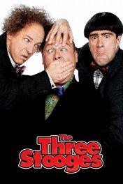 Три балбеса / The Three Stooges