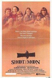 Пристрели луну / Shoot the Moon