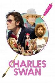 Умопомрачительные фантазии Чарли Свона-третьего / A Glimpse Inside the Mind of Charles Swan III