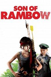 Сын Рэмбо / Son of Rambow