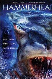 Человек-акула / Hammerhead: Shark Frenzy