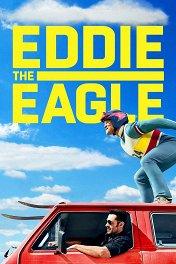 Эдди «Орел» / Eddie the Eagle