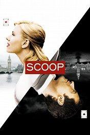 Сенсация / Scoop