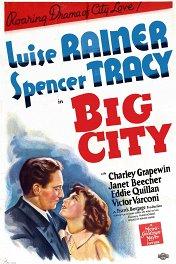 Большой город / Big City