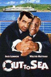 В открытом море / Out to Sea