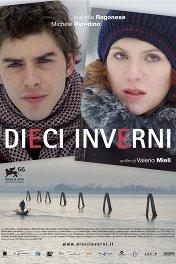 Десять зим / Dieci inverni