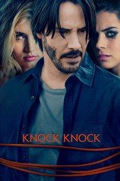 Кто там / Knock Knock