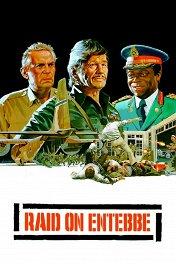 Рейд на Энтеббе / Raid On Entebbe