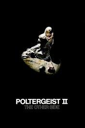 Полтергейст-2: Обратная сторона / Poltergeist II: The Other Side