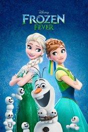 Холодное торжество / Frozen Fever