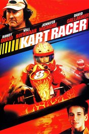 Не тормози! / Kart Racer