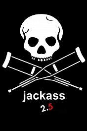 Чудаки 2.5 / Jackass 2.5